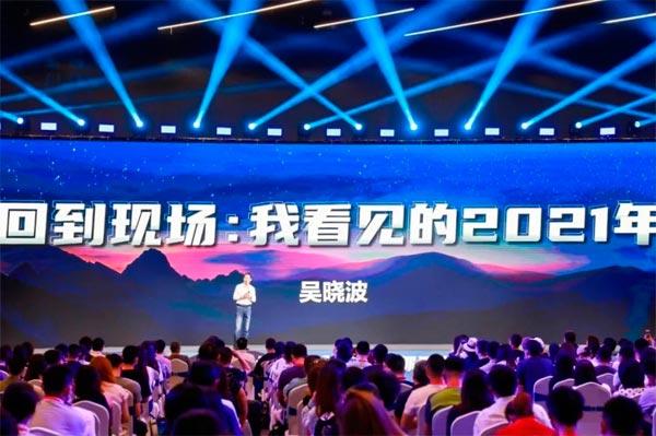 吴晓波谈工业互联网