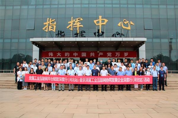 京津冀工业互联网协同发展企业深度行(河北站)活动成功举办