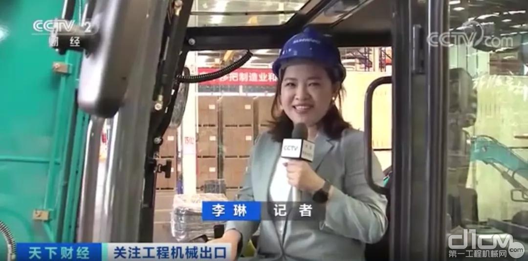 央视财经频道走进山河智能生产车间,对微型挖掘机走俏海外进行采访报道