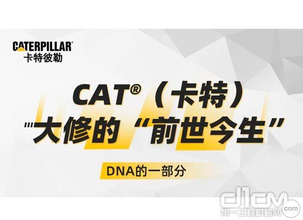 """CAT®(卡特)大修的""""前世今生"""""""