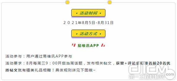 在易维讯APP上发帖就能赢SY485遥控挖掘机模型