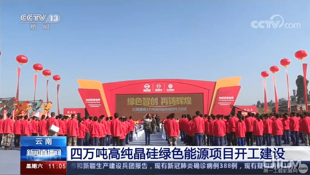 徐工起重机群强势出击荣耀助建云南通威4万吨高纯晶硅一期项目