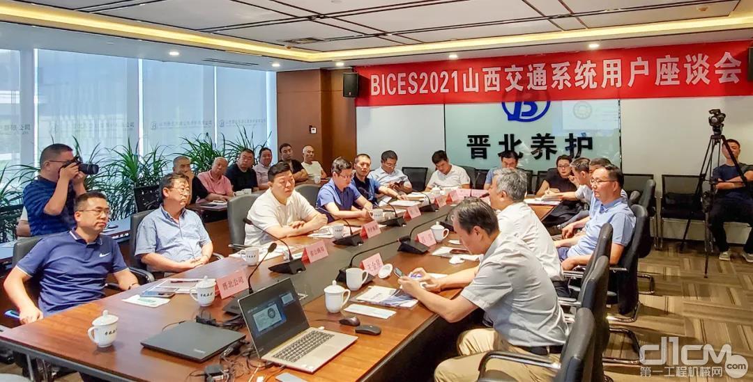 BICES 2021山西省交通系统专业用户座谈会在太原召开