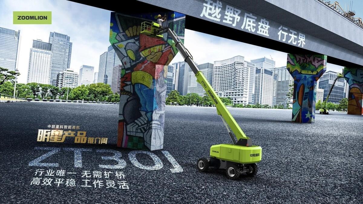 行业唯一无需扩桥的30米级产品是什么?中联重科高机明星产品ZT30J速览