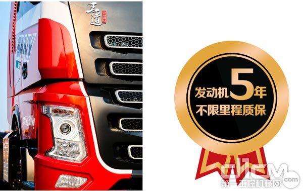 三一4X2牵引车王道365发动机质保5年(不限里程)