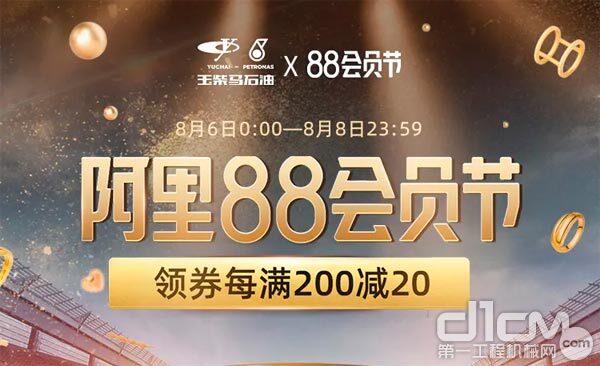 玉柴马石油天猫旗舰店88会员节,全场润滑油满200减20!