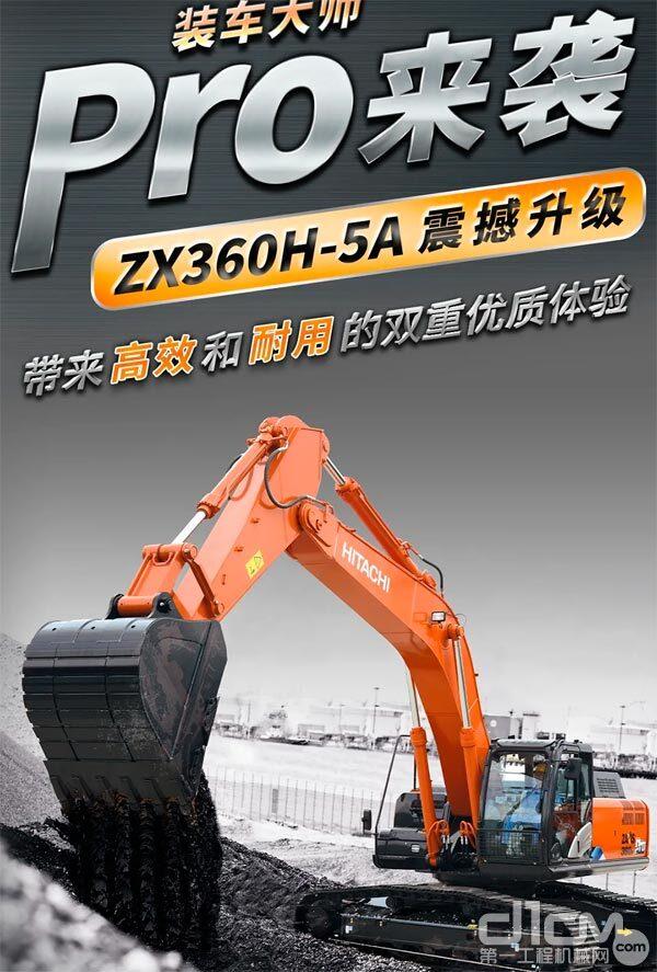 """日立建机ZX360H-5A Pro,""""装车大师""""来袭!"""