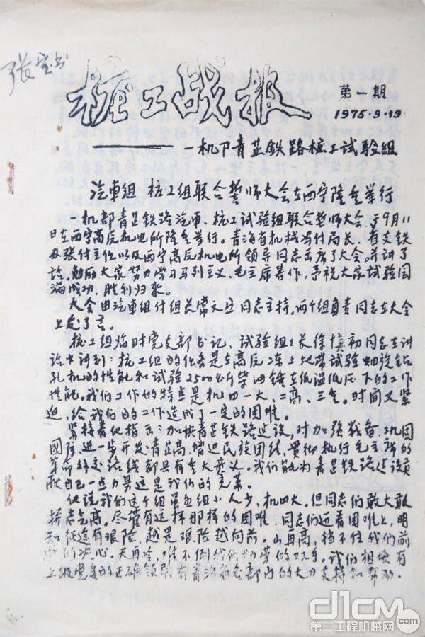 △《桩工战报》见证了工程师们建造青藏铁路的峥嵘岁月