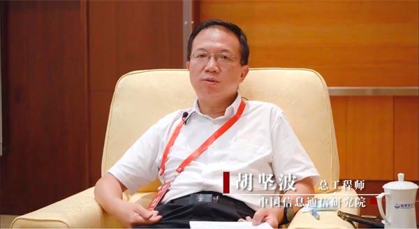 专访中国信通院胡坚波