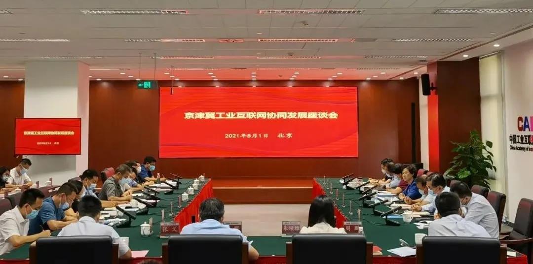 京津冀工业互联网协同发展座谈会召开