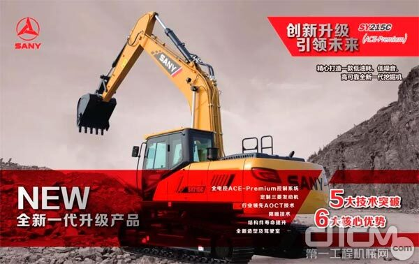 三一SY215ACE挖掘机