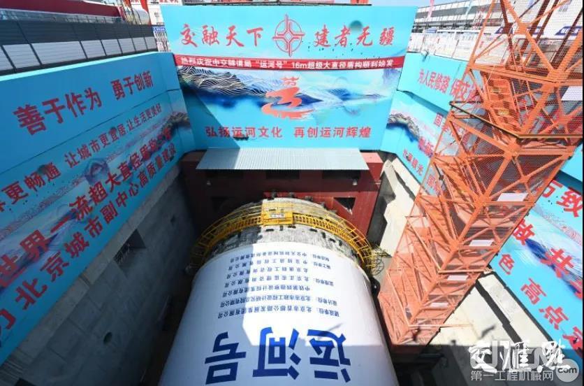 """中国最大直径泥水平衡盾构机""""运河号"""""""
