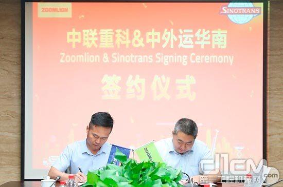 △中联重科与中外运华南公司签署物流战略合作协议