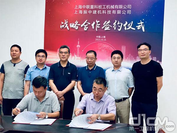 中联重科桩工机械公司总经理陈刚与振中建机科技公司总经理曹荣夏签署战略合作协议