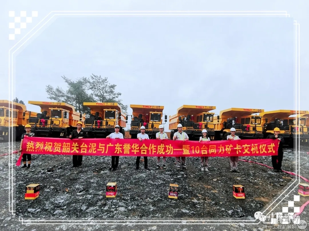 台泥(韶关)水泥有限公司10台同力矿卡交机仪式