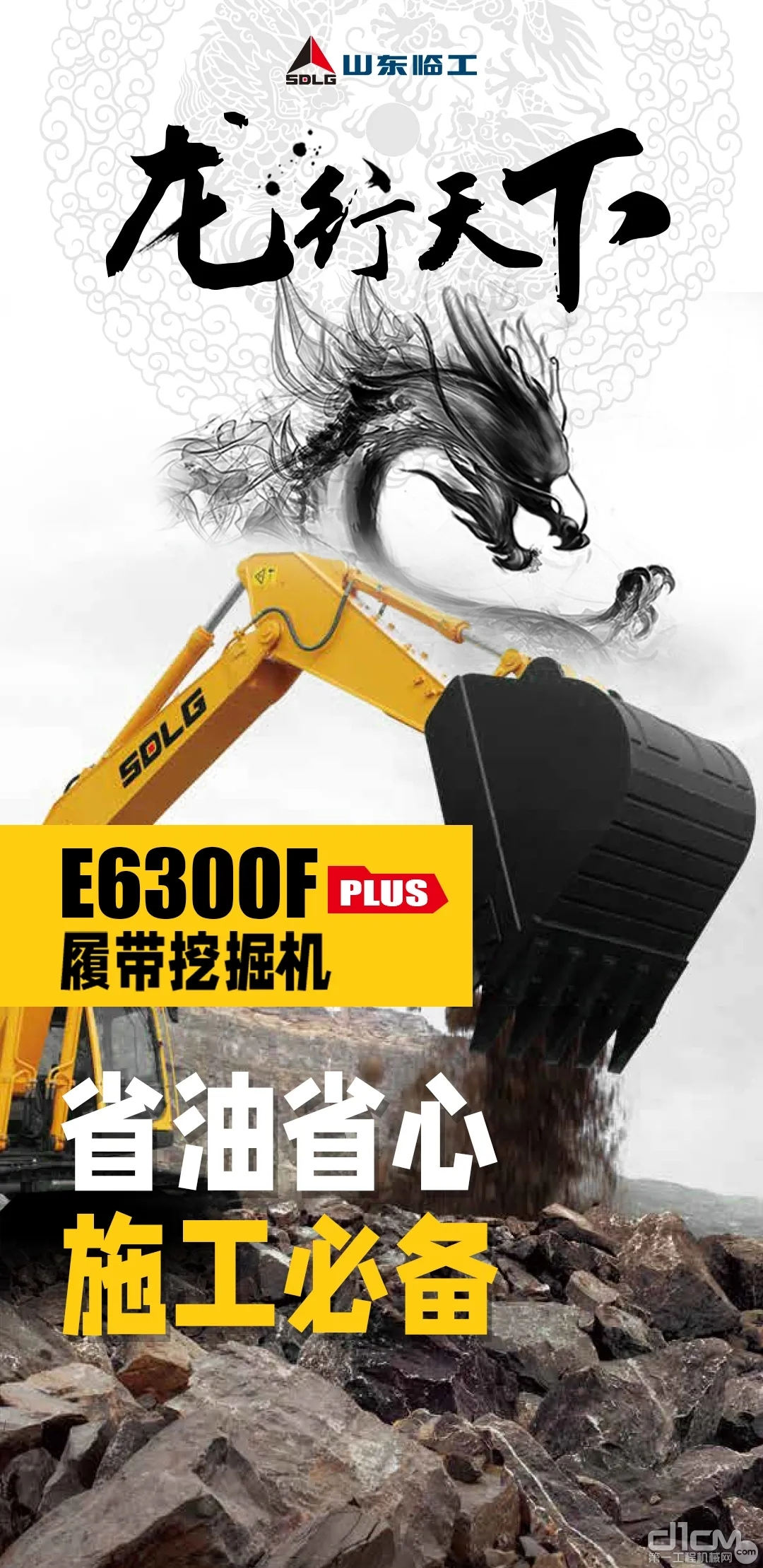 山东临工E6300F PLUS挖掘机