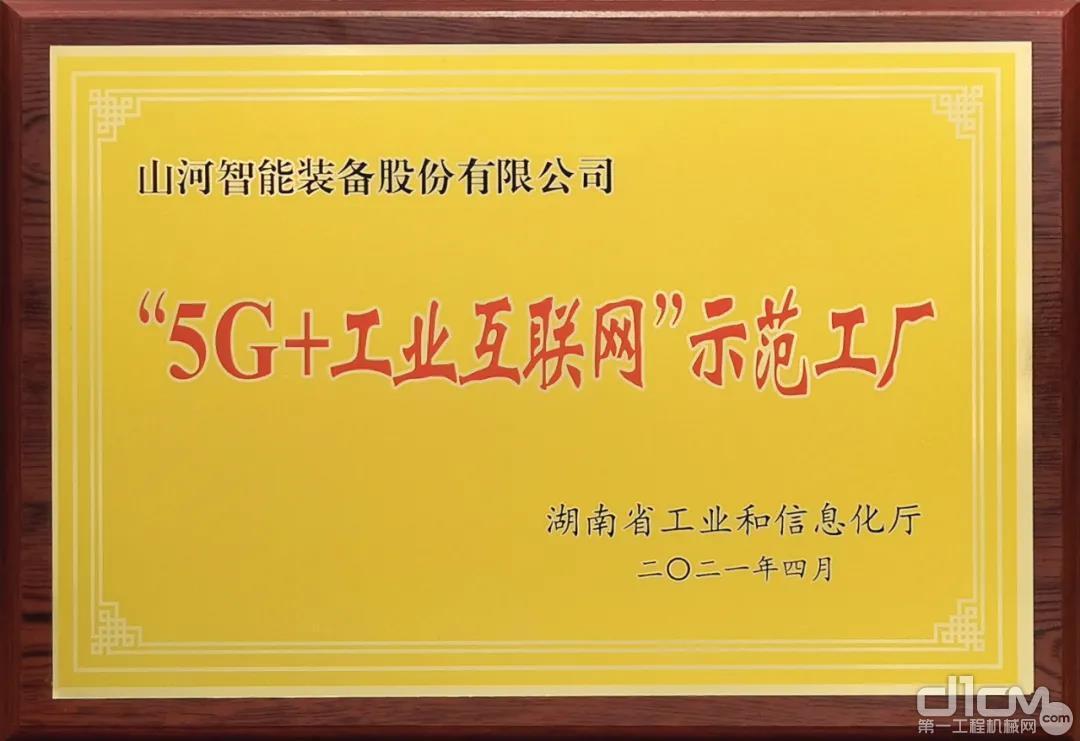 """山河智能获评""""湖南省'5G+工业互联网'示范工厂"""""""