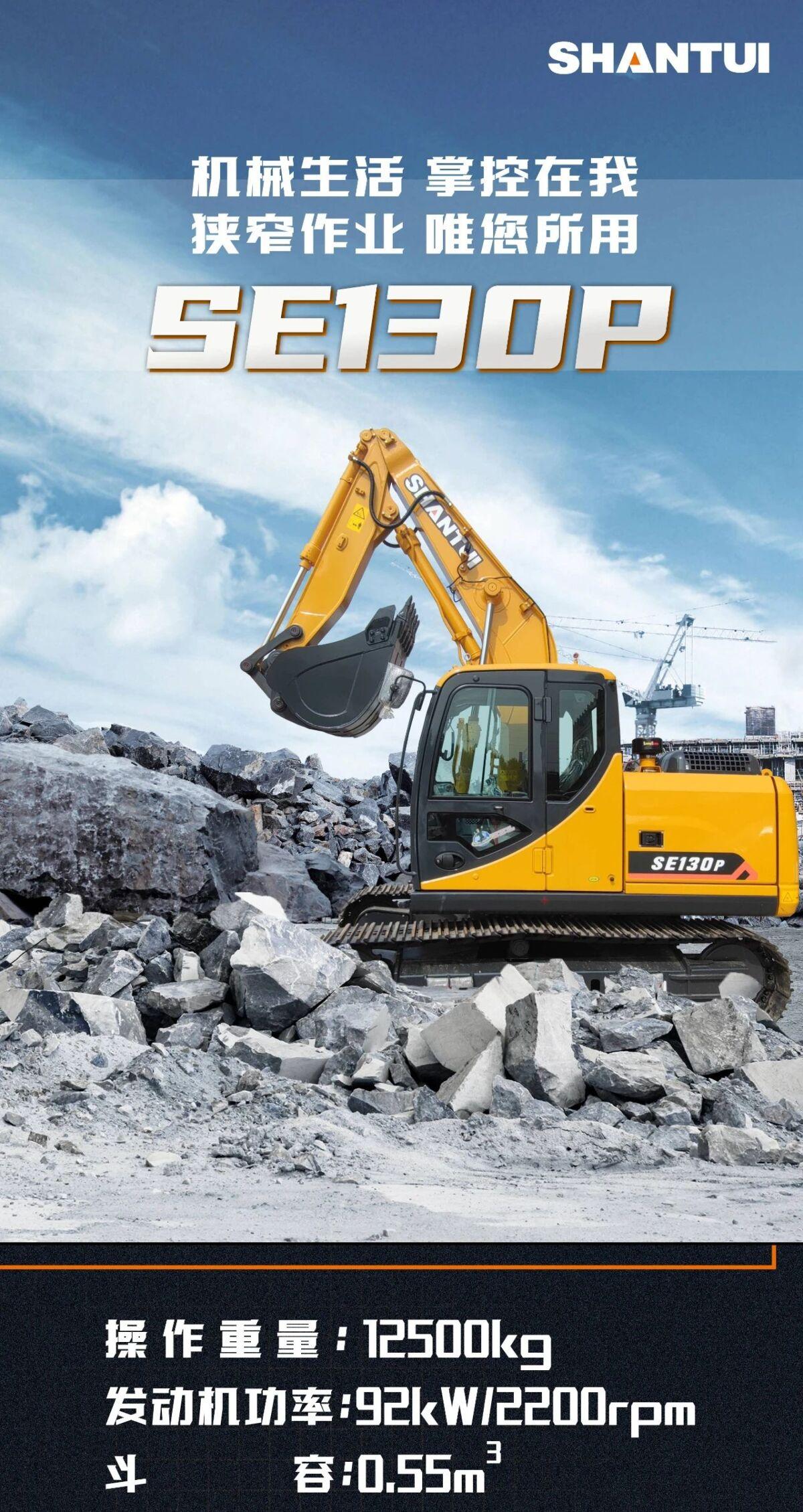 山推SE130P挖掘机上线
