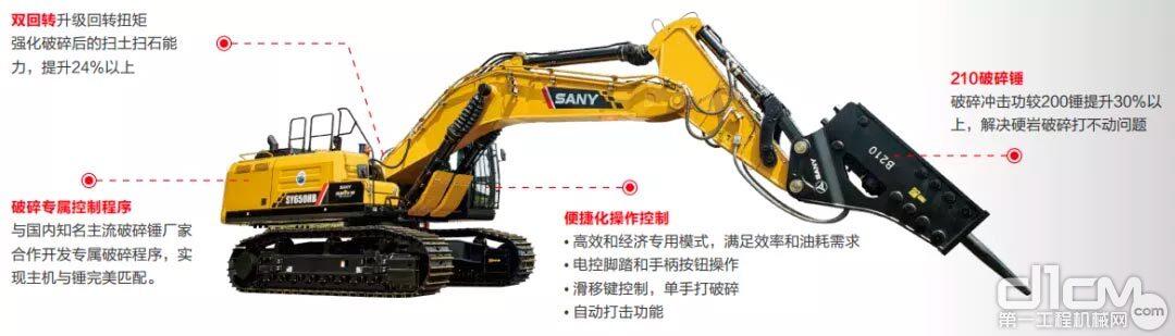 三一SY650H挖掘机
