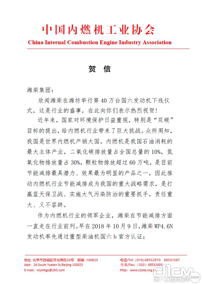 中国内燃机工业协会贺信