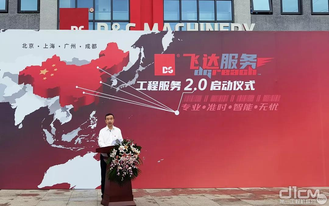 德基机械副总裁赵雄志先生主持启动仪式