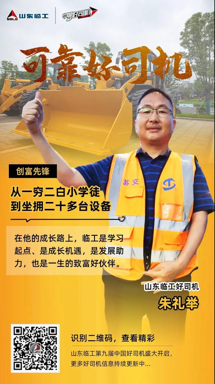 【中国好司机】 朱礼举:事业有临工,致富更轻松!