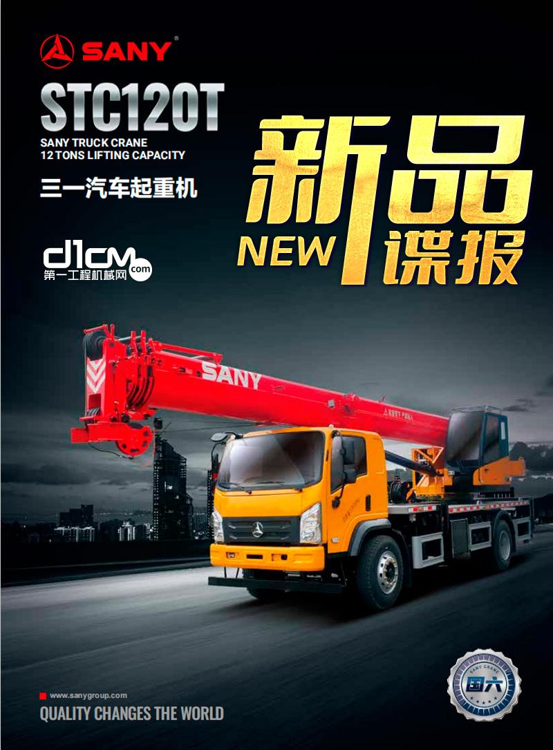 三一新汽车起重机STC120T(国六)