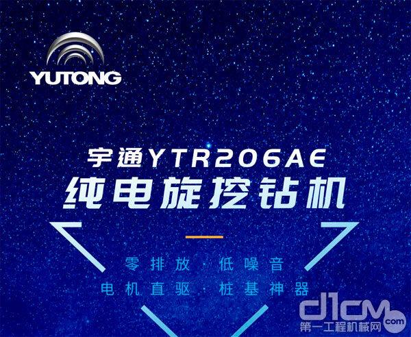 宇通YTR206AE纯电旋挖钻宣传海报