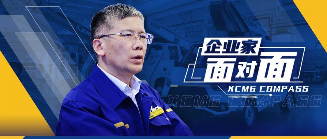 徐州徐工随车起重机有限公司的总经理、党委书记孙小军