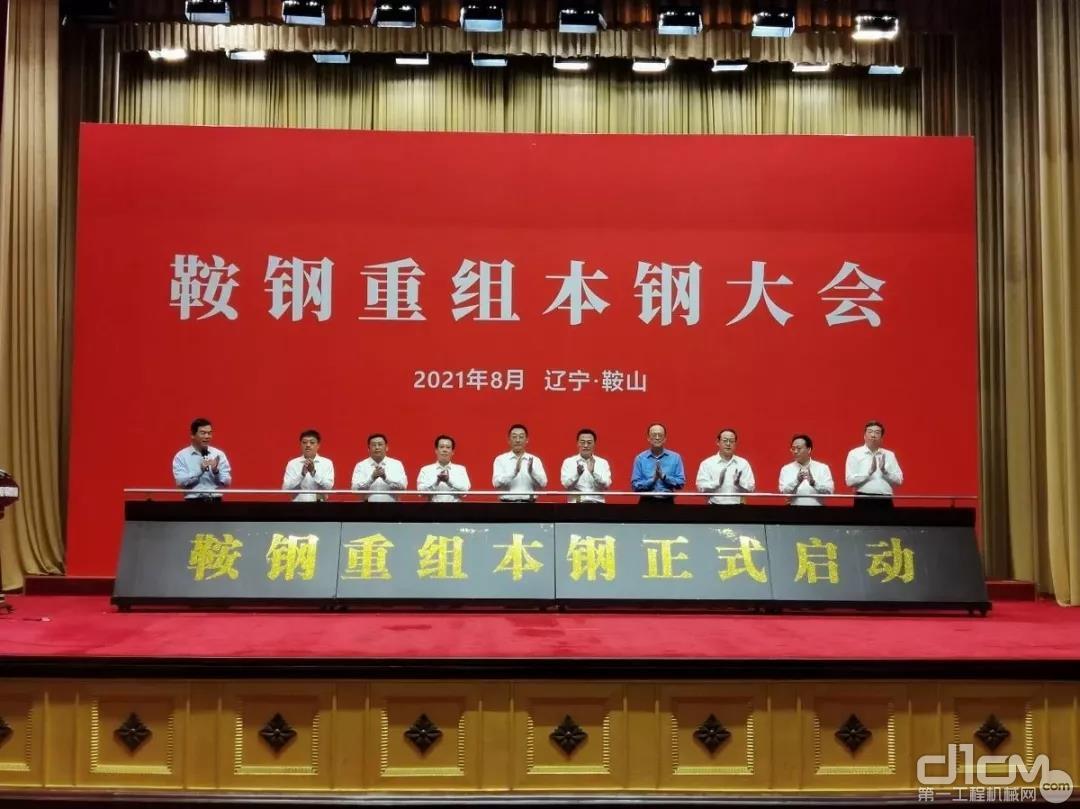 鞍钢集团重组本钢集团大会