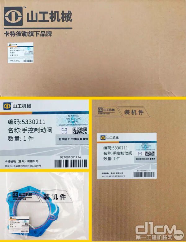 山工机械部分配件防伪标签图片展示