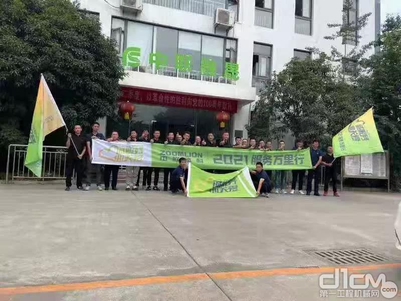 中联重科工起服务万里行走进重庆