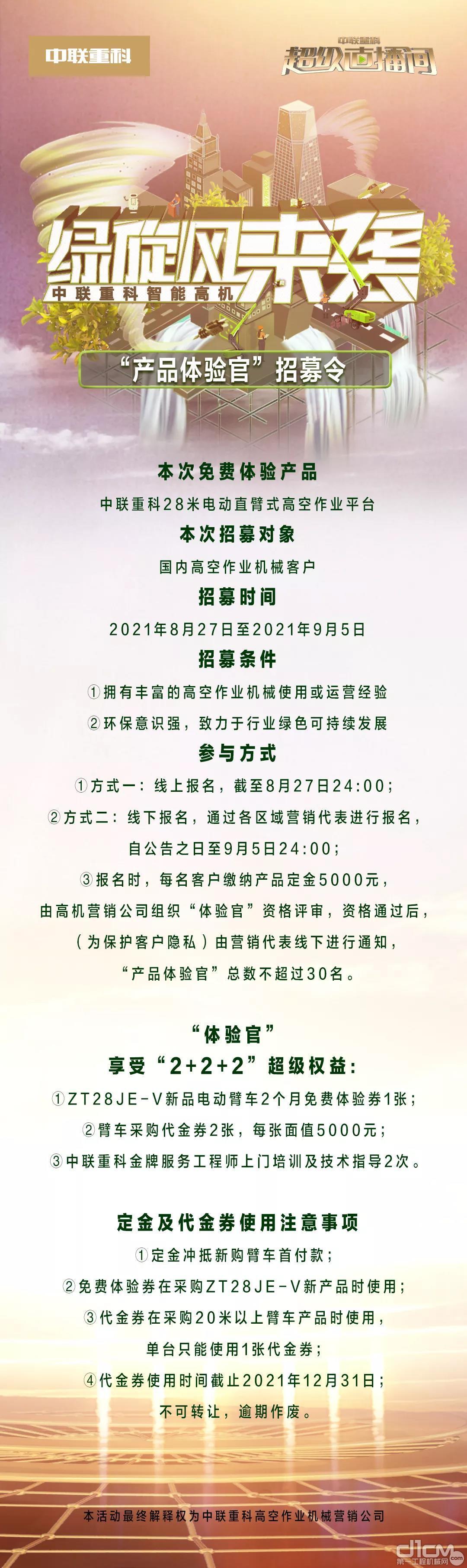 """中联重科智能高机:""""绿旋风来袭""""产品体验官招募令"""