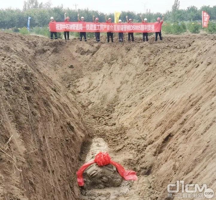"""""""京石邯""""输气管道复线工程(一标段)南拒马河直铺管穿越工程项目顺利贯通"""