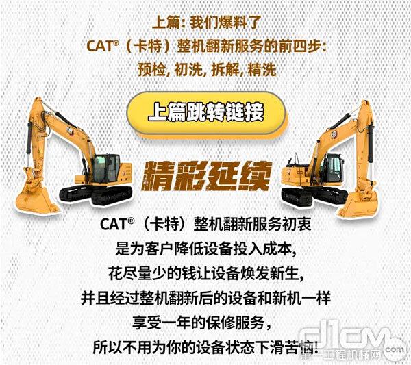 """点击图片即可阅读《CAT®(卡特)整机翻新流程""""意外""""曝光!速来围观!(上篇)》"""