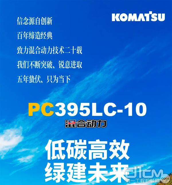 小松PC395LC-10混合动力挖掘机介绍