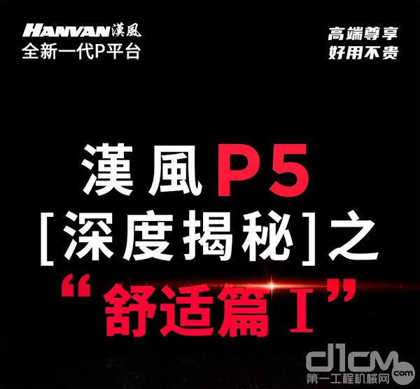 """徐工漢風P5牵引车深度解密之""""舒适篇"""""""
