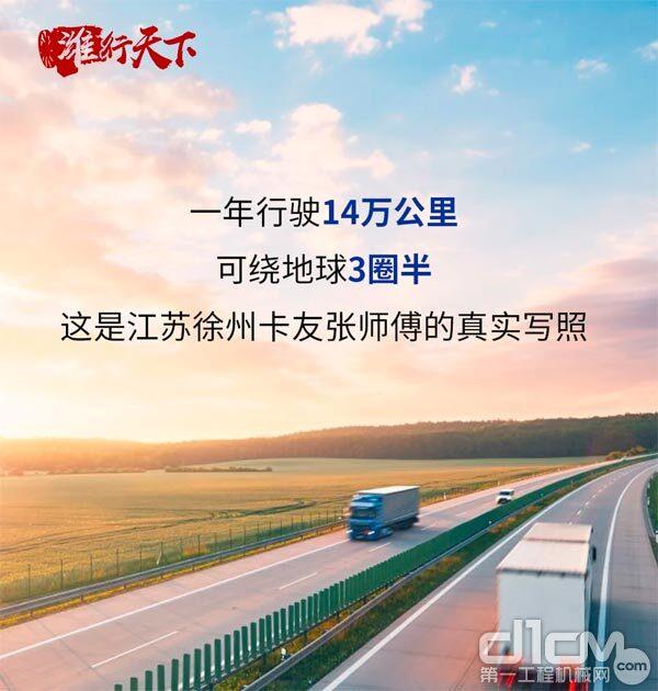 潍柴WP13发动机宣传海报