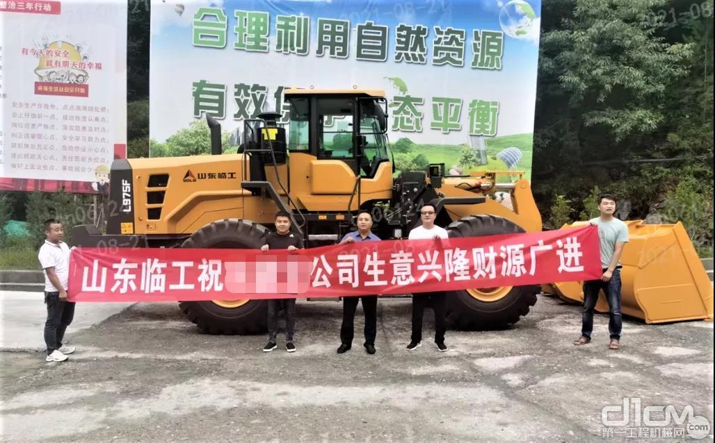 陕南某集团矿石开采场迎来临工L975F大型装载机