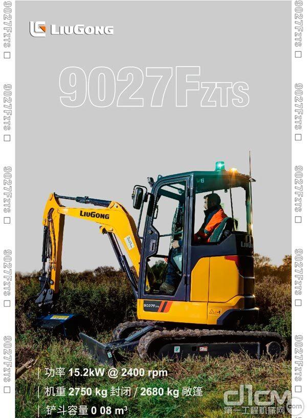 正义即颜值,9027FZTS小型挖掘机,只对你有感觉!