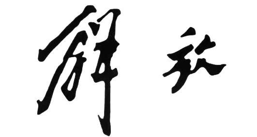 1956年,毛主席为解放亲笔题字