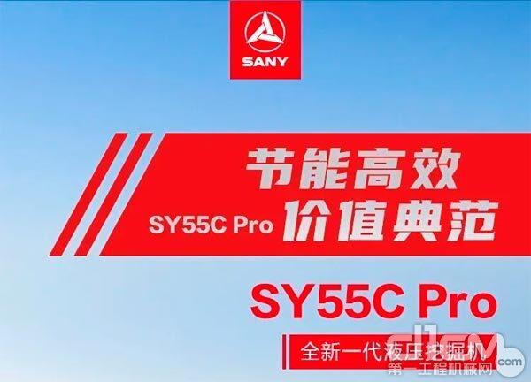 三一SY55C Pro宣传海报