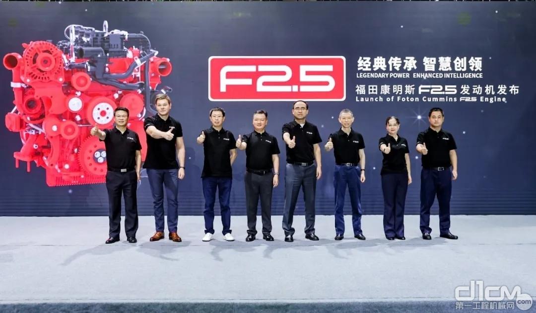 福田康明斯F2.5发动机发布现场