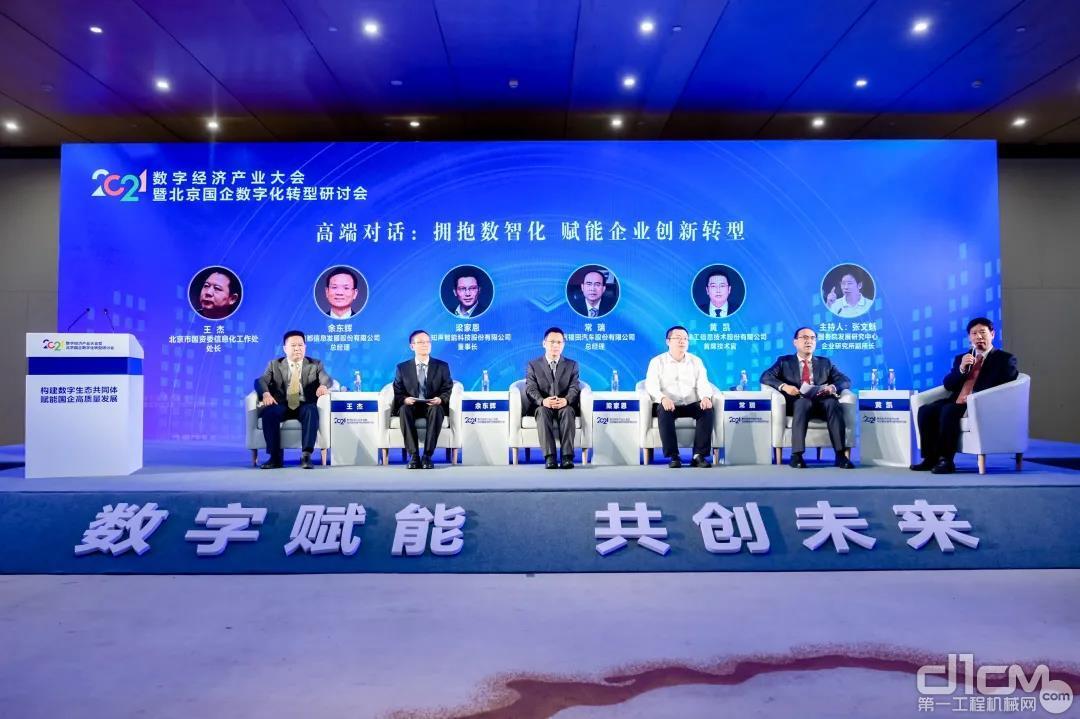 徐工汉云出席数字经济产业大会