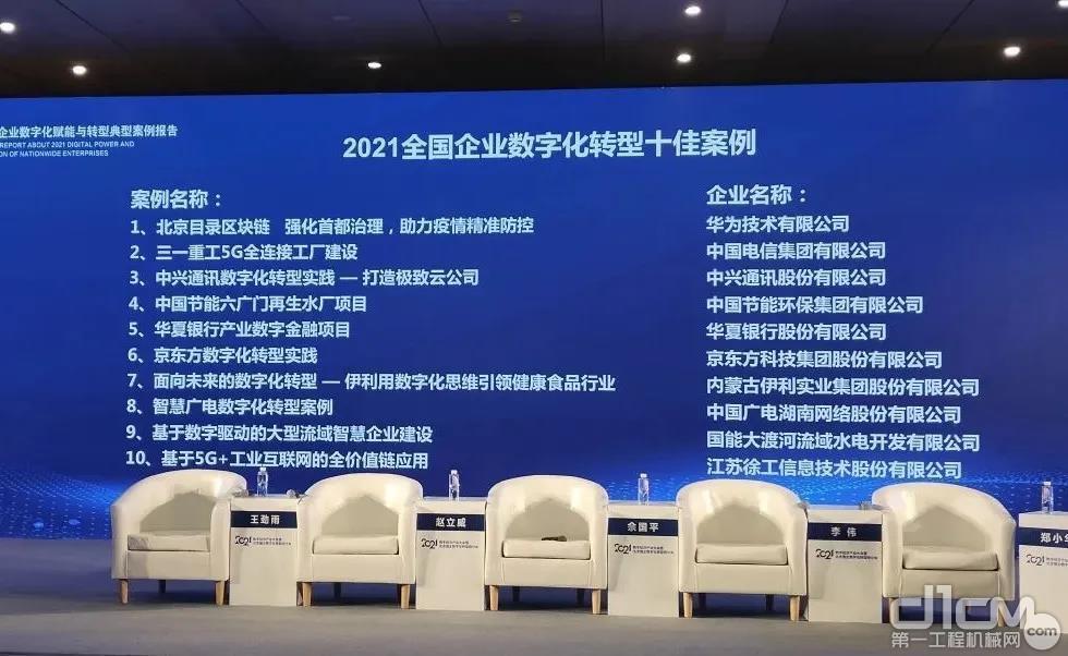 徐工汉云基于5G+工业互联网的全价值链应用入选2021中国企业数字化转型十佳案例