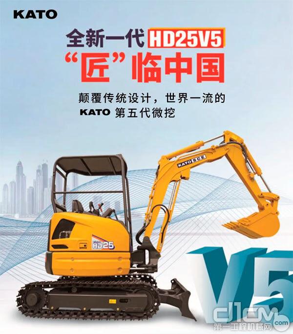 """KATO全新一代HD25V5微型挖掘机""""匠""""临中国"""