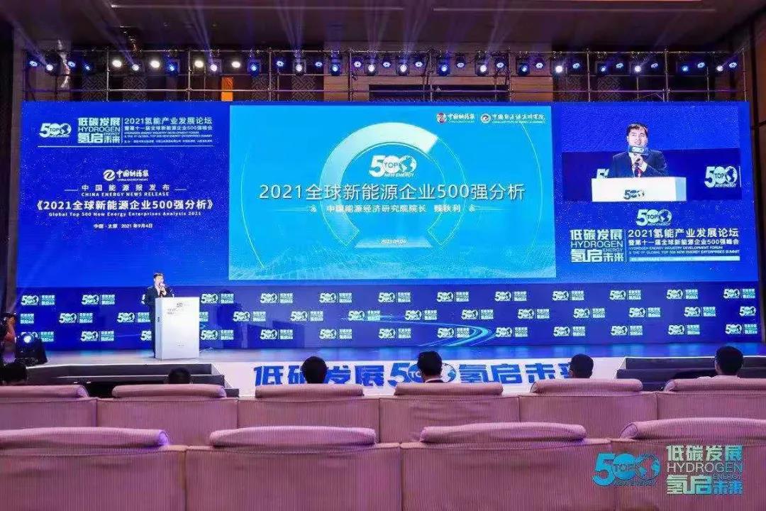 """论坛期间,""""全球新能源企业500强""""正式发布"""