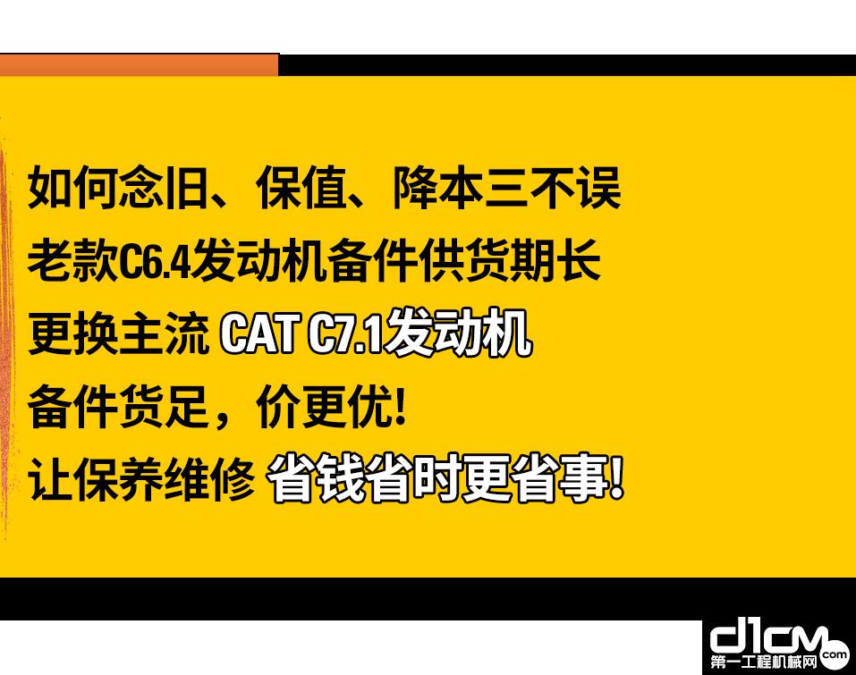 CAT®(卡特)新动力,您不能拒绝的四大理由!