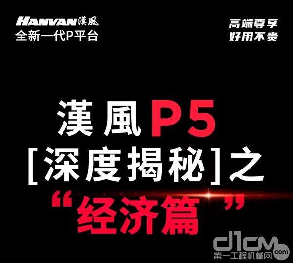 漢風P5深度解密:你的高效运营专家!