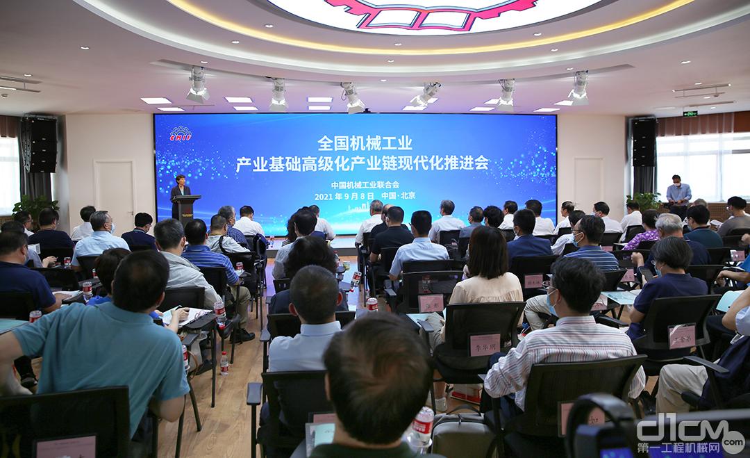 全国机械工业产业会议